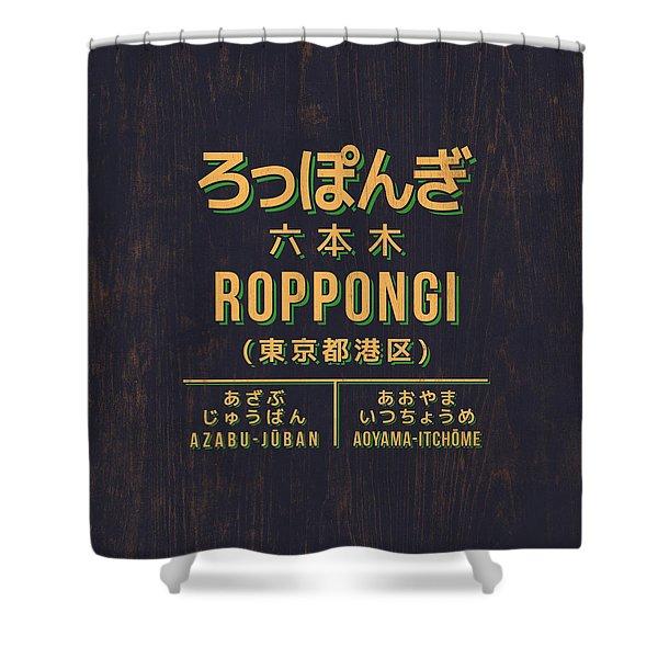 Retro Vintage Japan Train Station Sign - Roppongi Black Shower Curtain