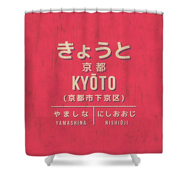 Retro Vintage Japan Train Station Sign - Kyoto Red Shower Curtain