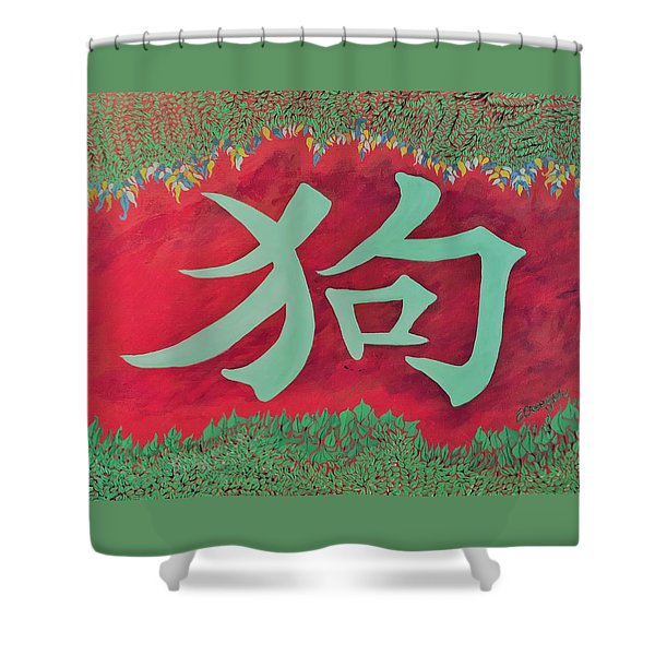 Dog Chinese Animal Shower Curtain
