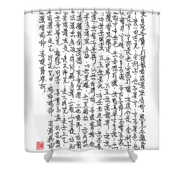 The Heart Sutra Shower Curtain
