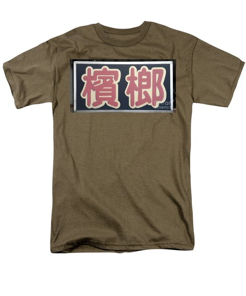 Old Fading Betel Nut Stall Sign Men's T-Shirt  (Regular Fit) by Yali Shi
