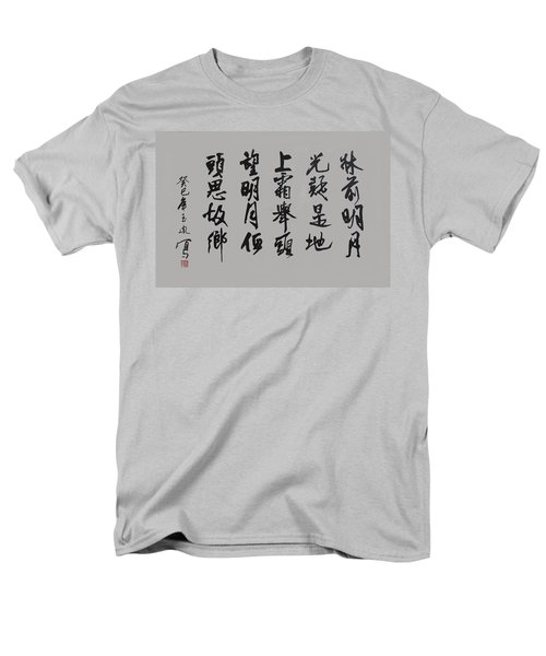 Men's T-Shirt  (Regular Fit) featuring the painting In The Quiet Night  by Yufeng Wang