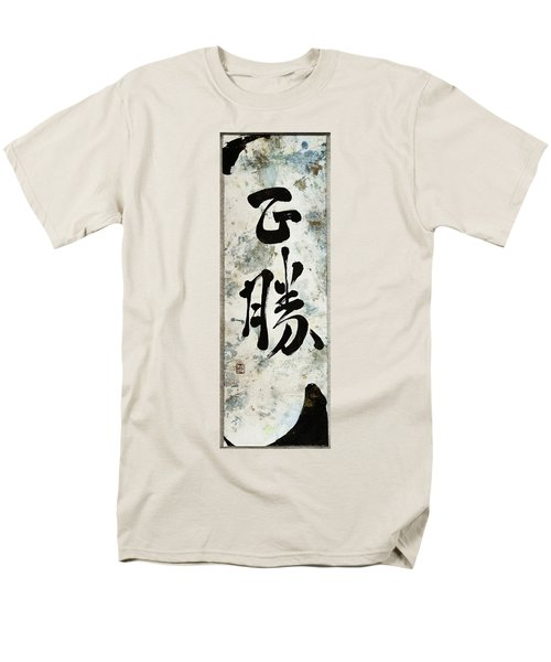 True Victory Is Victory Over Oneself  Men's T-Shirt  (Regular Fit) by Peter v Quenter
