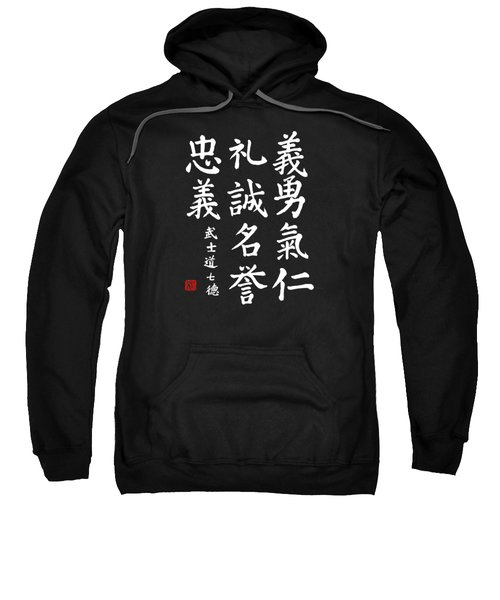 Bushido Code In Regular Script Sweatshirt