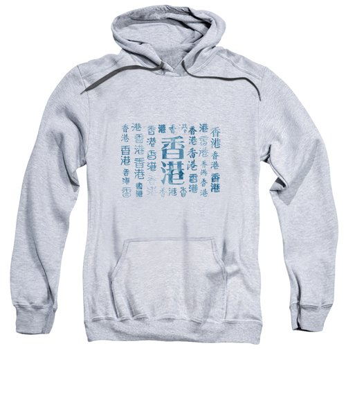 Word Art Hong Kong Sweatshirt by Kathleen Wong