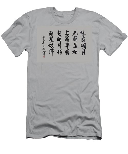 Men's T-Shirt (Slim Fit) featuring the painting In The Quiet Night  by Yufeng Wang