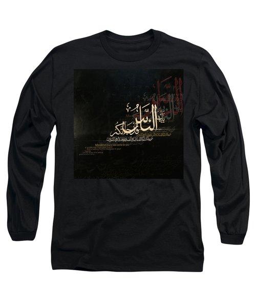 Quranic Ayaat Long Sleeve T-Shirt