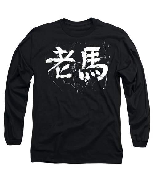 Old Horse Long Sleeve T-Shirt
