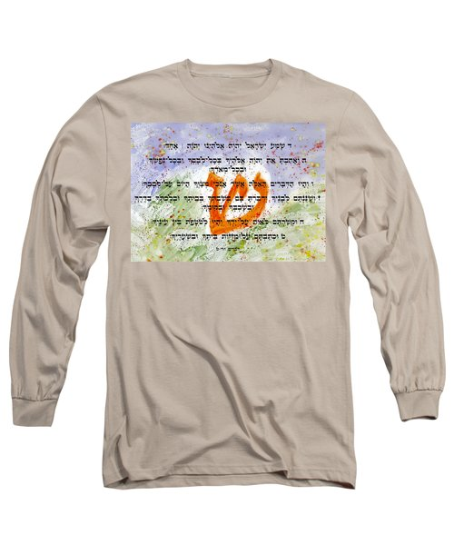 Shma Yisrael Long Sleeve T-Shirt
