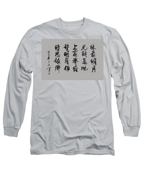 Long Sleeve T-Shirt featuring the painting In The Quiet Night  by Yufeng Wang