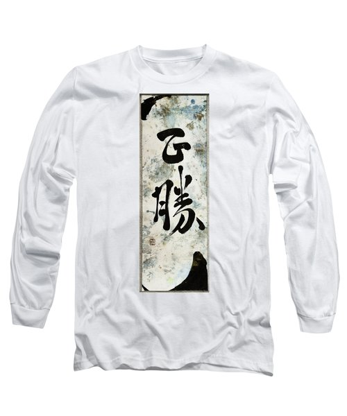 True Victory Is Victory Over Oneself  Long Sleeve T-Shirt by Peter v Quenter