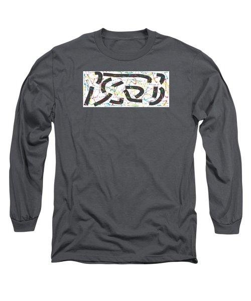 Wish - 11 Long Sleeve T-Shirt by Mirfarhad Moghimi