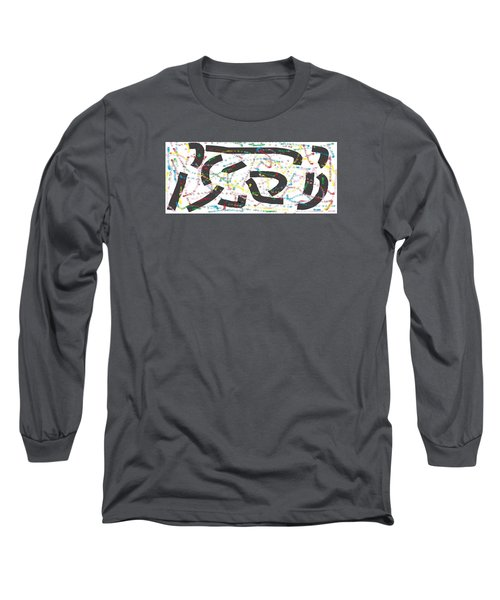 Wish - 11 Long Sleeve T-Shirt