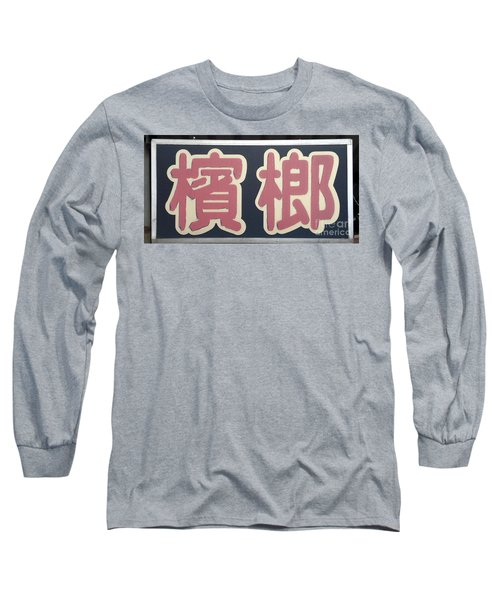 Old Fading Betel Nut Stall Sign Long Sleeve T-Shirt by Yali Shi