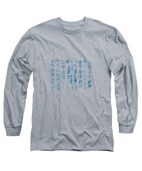 Word Art Hong Kong Long Sleeve T-Shirt