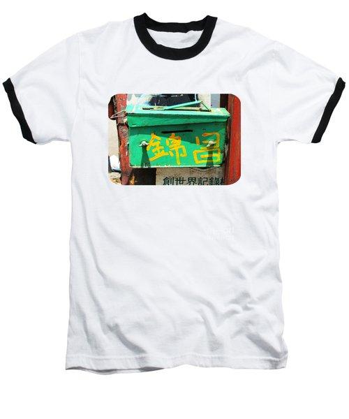 Green Mailbox Baseball T-Shirt by Ethna Gillespie