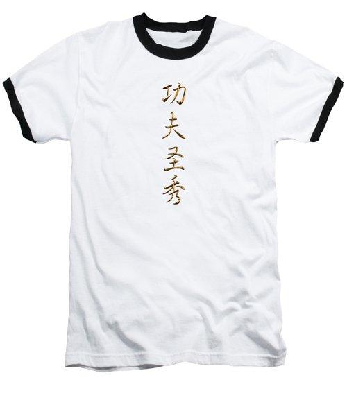Kung Fu San Soo Chinese Characters Typography Baseball T-Shirt