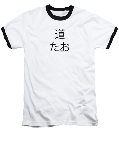 The Tao Baseball T-Shirt