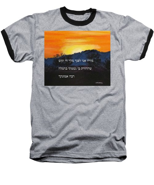 Modeh Ani Prayer With Sunrise Baseball T-Shirt