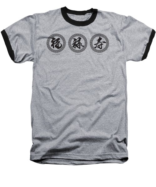 Chinese Text Calligraphy Of Good Fortune Prosperity And Longevity Baseball T-Shirt