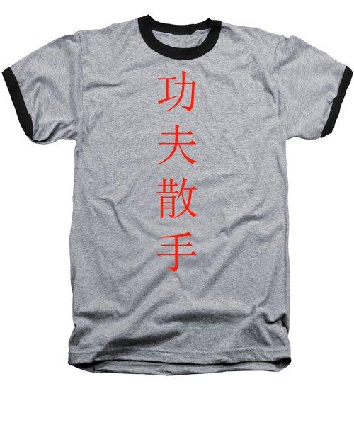 Kung Fu San Soo Red And Black Chinese Characters Baseball T-Shirt
