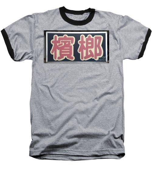 Old Fading Betel Nut Stall Sign Baseball T-Shirt by Yali Shi