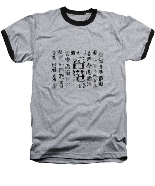 Word Art Hong Kong Black And White Baseball T-Shirt by Kathleen Wong