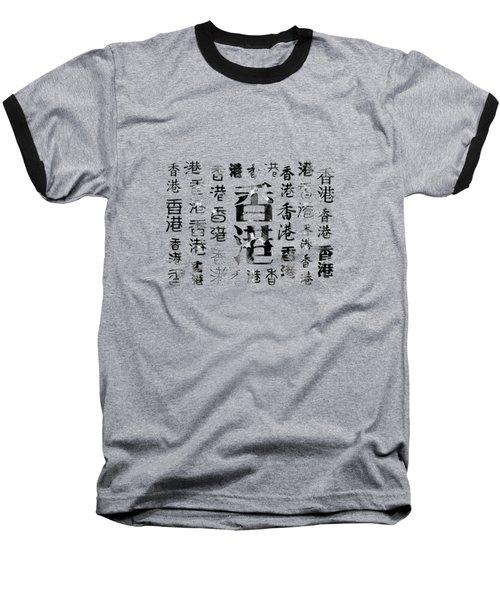 Word Art Hong Kong Black And White Baseball T-Shirt