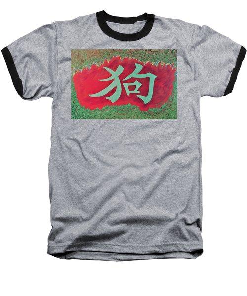 Dog Chinese Animal Baseball T-Shirt