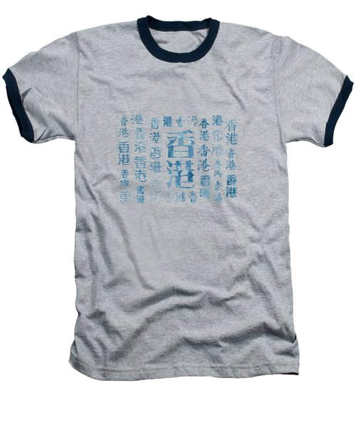 Word Art Hong Kong Baseball T-Shirt by Kathleen Wong