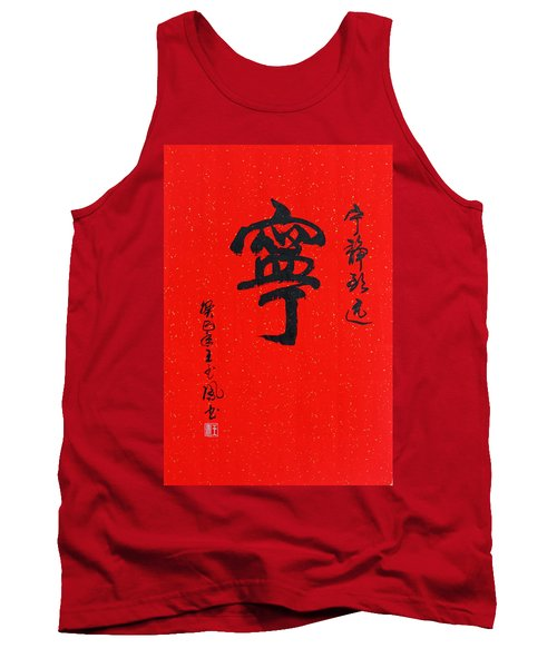 Tank Top featuring the painting Peace And Tranquility In Chinese Calligraphy by Yufeng Wang
