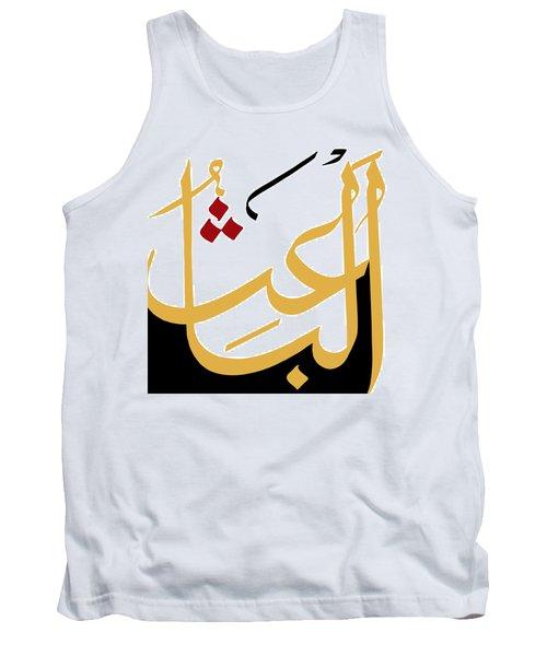 Al-ba'ith Tank Top