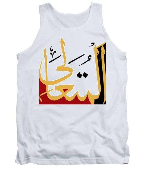 Al-muta'ali  Tank Top