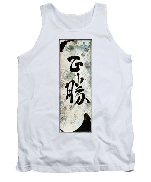 True Victory Is Victory Over Oneself  Tank Top