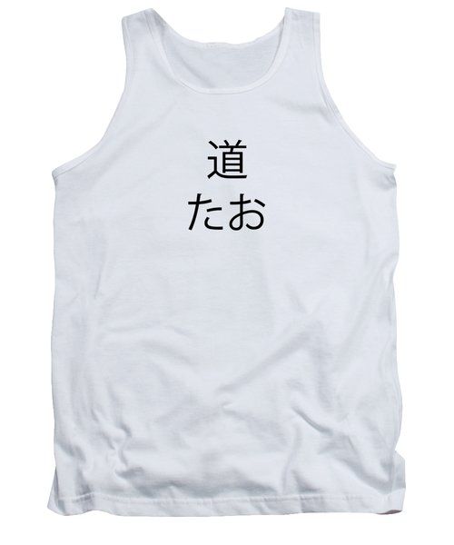 The Tao Tank Top