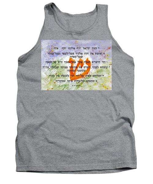 Shma Yisrael Tank Top