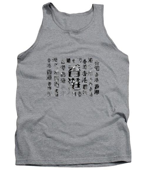 Word Art Hong Kong Black And White Tank Top