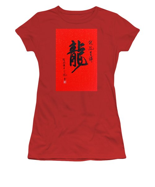 Dragon In Chinese Calligraphy Women's T-Shirt (Junior Cut) by Yufeng Wang