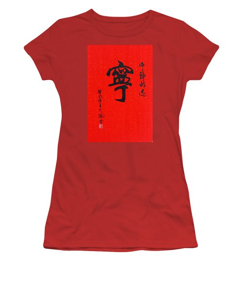 Women's T-Shirt (Junior Cut) featuring the painting Peace And Tranquility In Chinese Calligraphy by Yufeng Wang