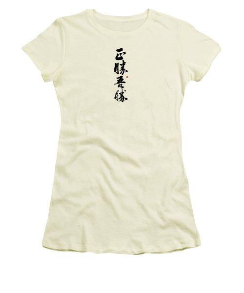 Masakatsu Agatsu In Gyosho Women's T-Shirt (Athletic Fit)