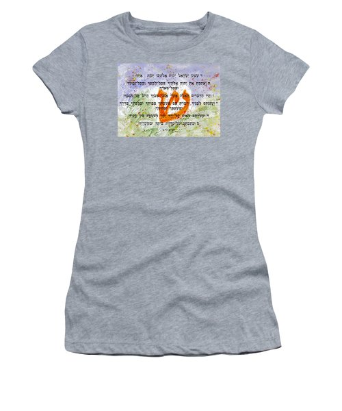 Shma Yisrael Women's T-Shirt (Athletic Fit)