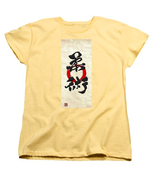 Japanese Kanji Calligraphy - Jujutsu Women's T-Shirt (Standard Cut) by Serge Averbukh