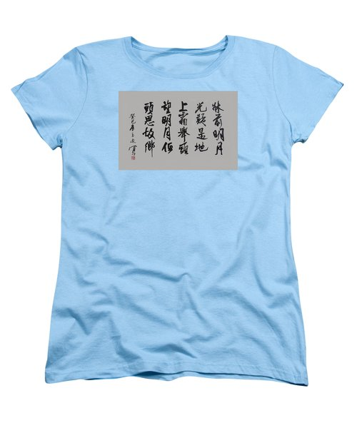Women's T-Shirt (Standard Cut) featuring the painting In The Quiet Night  by Yufeng Wang
