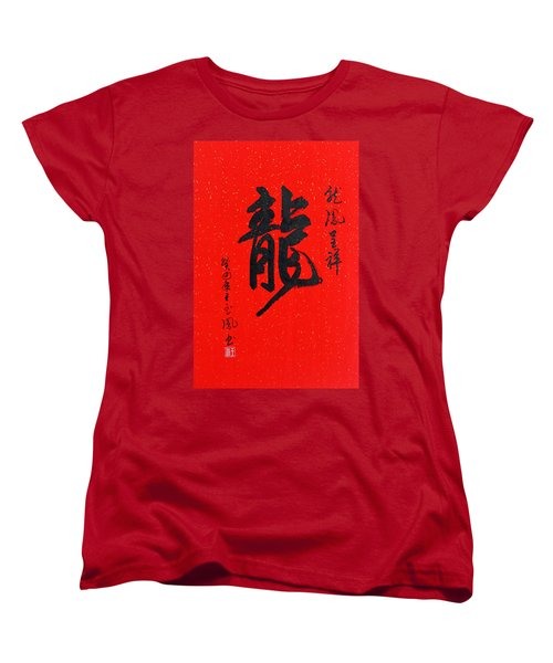 Dragon In Chinese Calligraphy Women's T-Shirt (Standard Cut) by Yufeng Wang