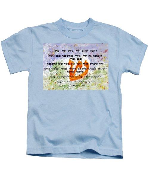 Shma Yisrael Kids T-Shirt