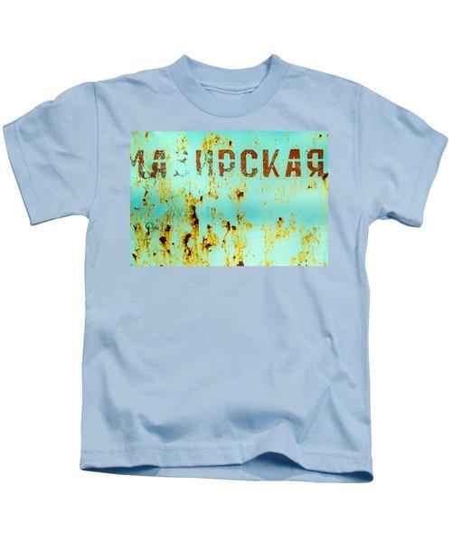 Rust On Metal Russian Letters Kids T-Shirt