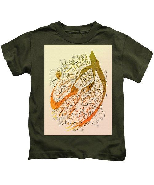 Al-rahman Kids T-Shirt