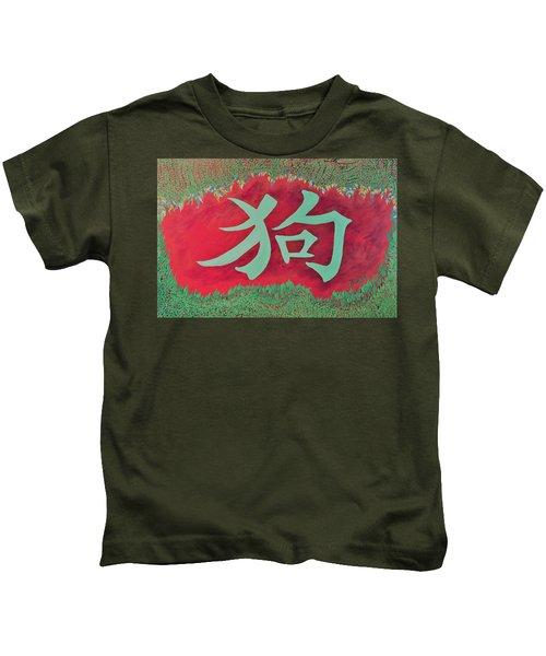Dog Chinese Animal Kids T-Shirt