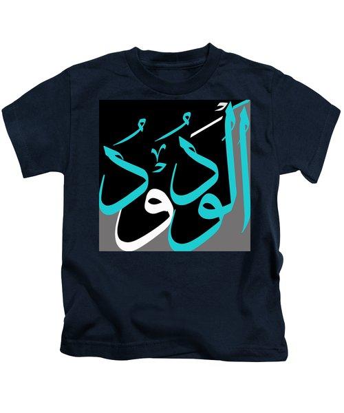 Al-wadood Kids T-Shirt