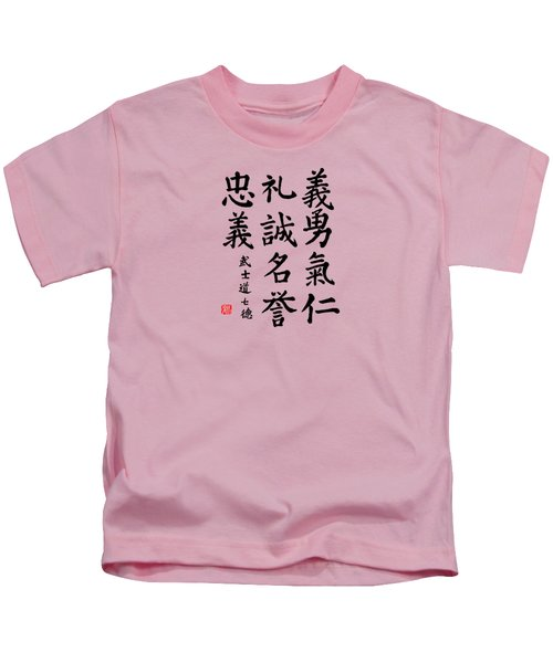 Bushido Code In Regular Script Kids T-Shirt